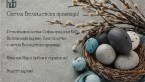 high-angle-colored-easter-eggs-basket-with-copy-space-twigs-01.jpg